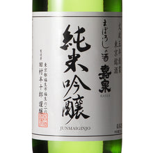 Tokyo Local Craft Sake - Junmai Ginjo (Spring of Happiness) 720ml