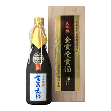 【In Stock】Kinoene, Daiginjo, 2019 Special Edition