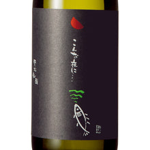 On a night like this… Yamame Fish, Junmai Daiginjo 720ml