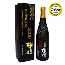 【Free Delivery】IWC2020 Awarded Daiginjo Set