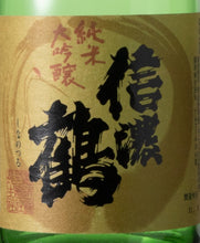【Sold out】Shinanotsuru Junmai Daiginjo 7 years 720ml