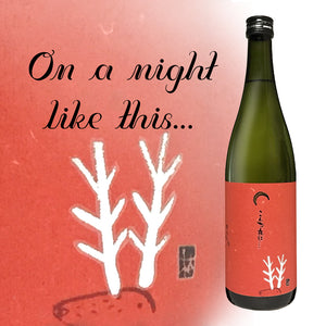 "Kuromatsu-Senjo ""On a night like this…"" Special Junmai Deer 720ml"