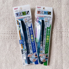 TOMBOW Fudenosuke Brush Pen Bundle