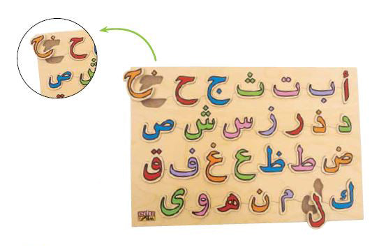 Edu Fun - Arabic Alphabet Board - BambiniJO
