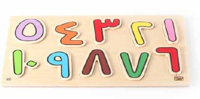Edu Fun -Wooden Numbers Board Arabic - BambiniJO