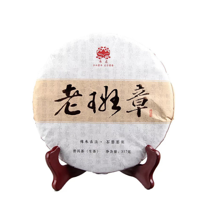 Lao Ban Zhang Raw Pu erh Tea Ancient Arbor 2017
