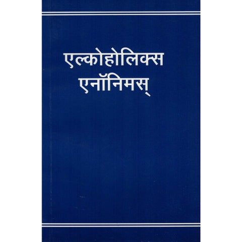 ALCOHOLICS ANONYMOUS (HINDI - 2ND EDITION)
