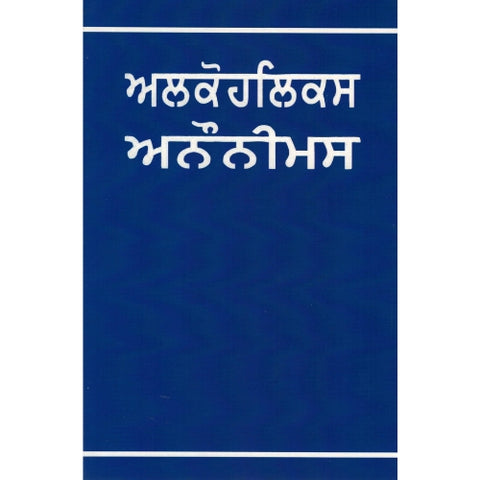 ALCOHOLICS ANONYMOUS (PUNJABI - 2ND EDITION)