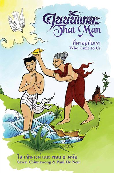 "Cover of the book ""That Man Who Came to Us: "" at MissionBooks.org"