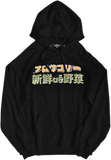 Sweat Japonais <br> Brocoli Géant