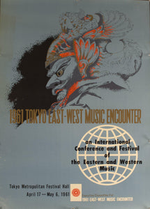 1961 Tokyo East-West Music Encounter