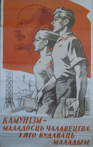 1960 Russia Balerus The Youth of the World is Building Communism