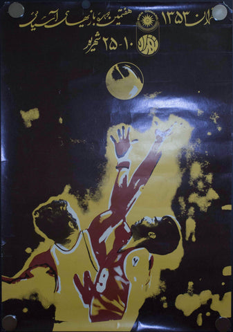 1974 Seventh Asian Games Poster Basketball Tehran Iran