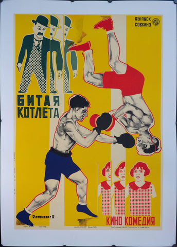 1927 The Pounded Cutlet Vladimir Georgii Stenberg Russian Movie Poster Reprint