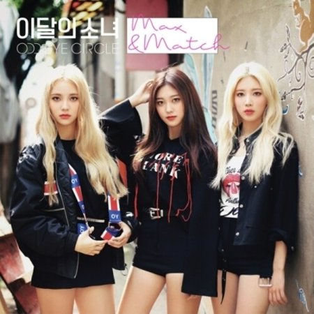 [LOONA] ODD EYE CIRCLE REPACKAGE ALBUM 'MAX & MATCH'