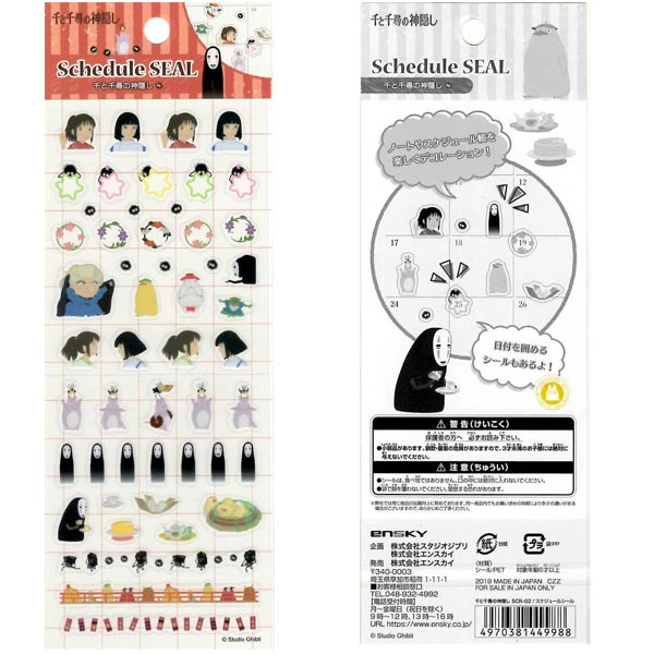 spirited-away-schedule-sticker