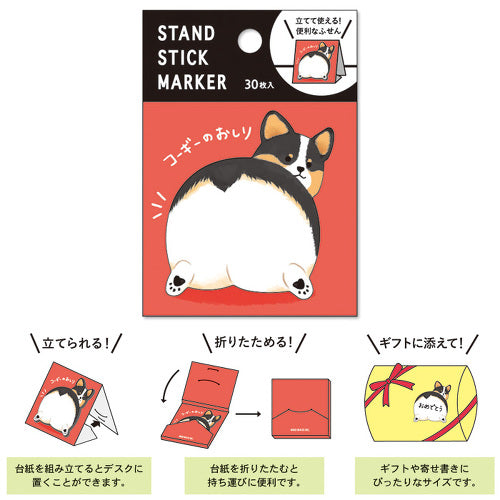 mind-wave-stand-stick-marker-corgi-butt-sticky-notes