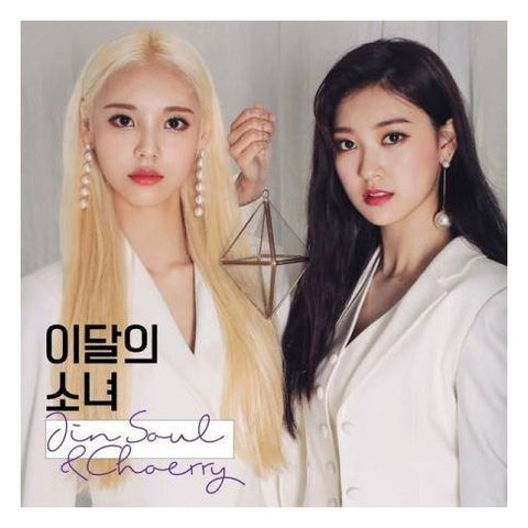 [LOONA] 'JINSOUL & CHOERRY'