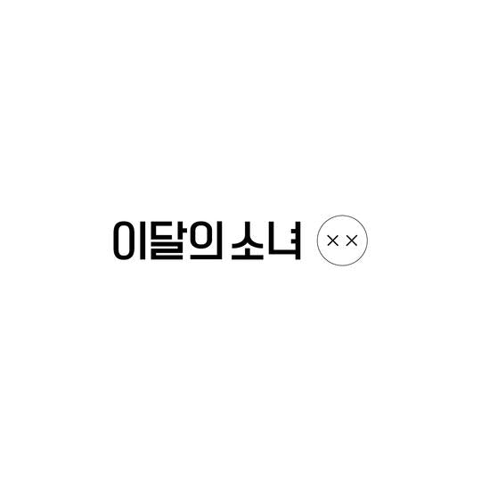 LOONA REPACKAGE MINI ALBUM [XX] REGULAR