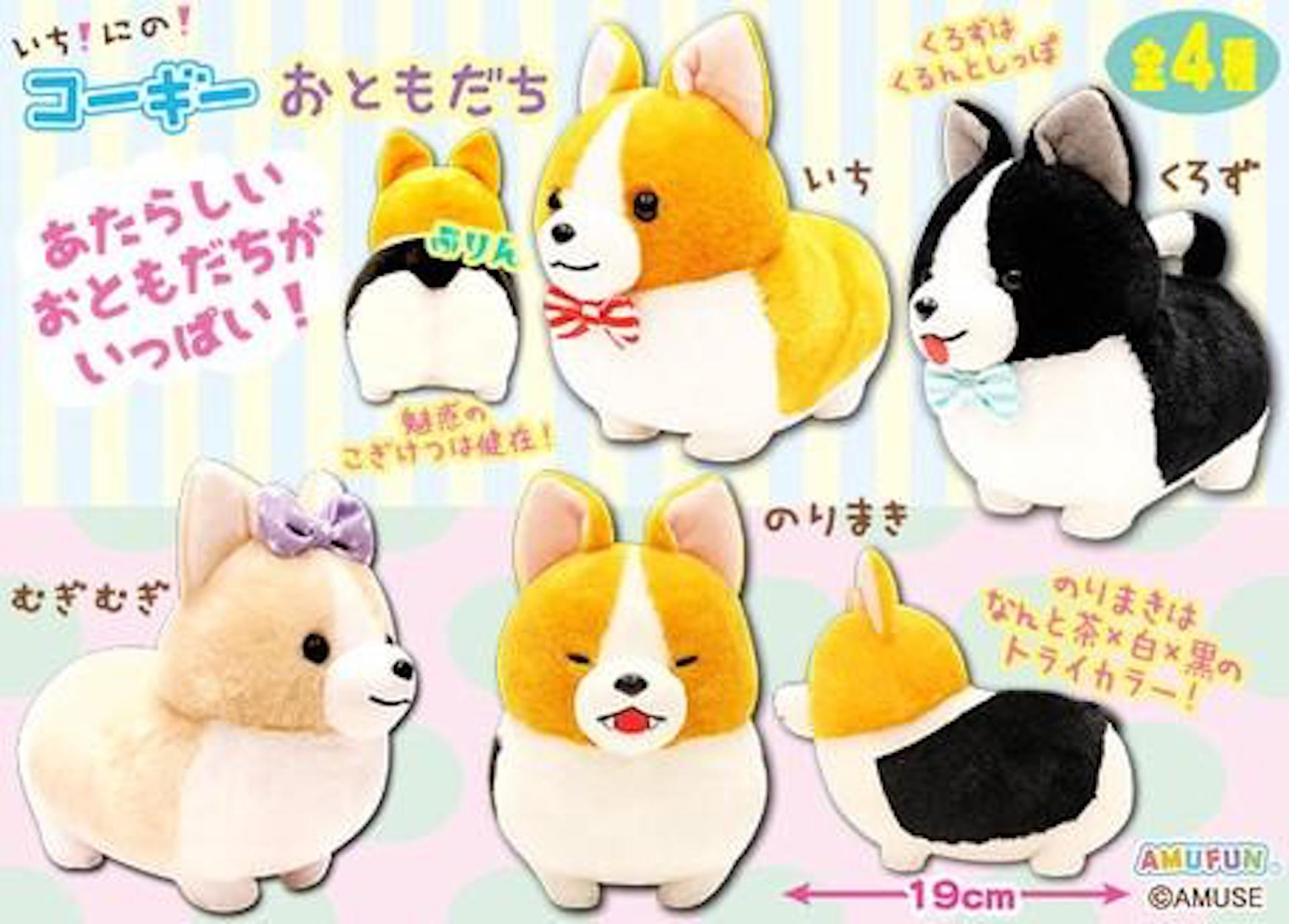 Corgi Plush Friend