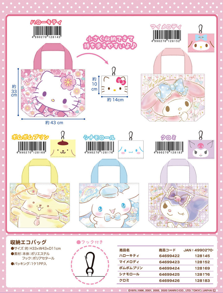 sanrio-storage-eco-bag