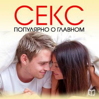 Sex. Popular about the Main [Russian Edition]