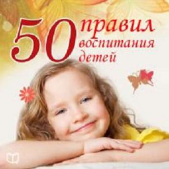 The 50 Main Rules of Parenting [Russian Edition]