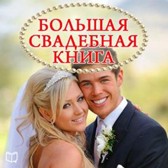 The Great Wedding Book [Russian Edition]