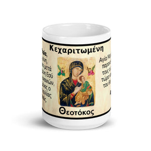 Χαίρε Μαρία -- Hail Mary Greek version