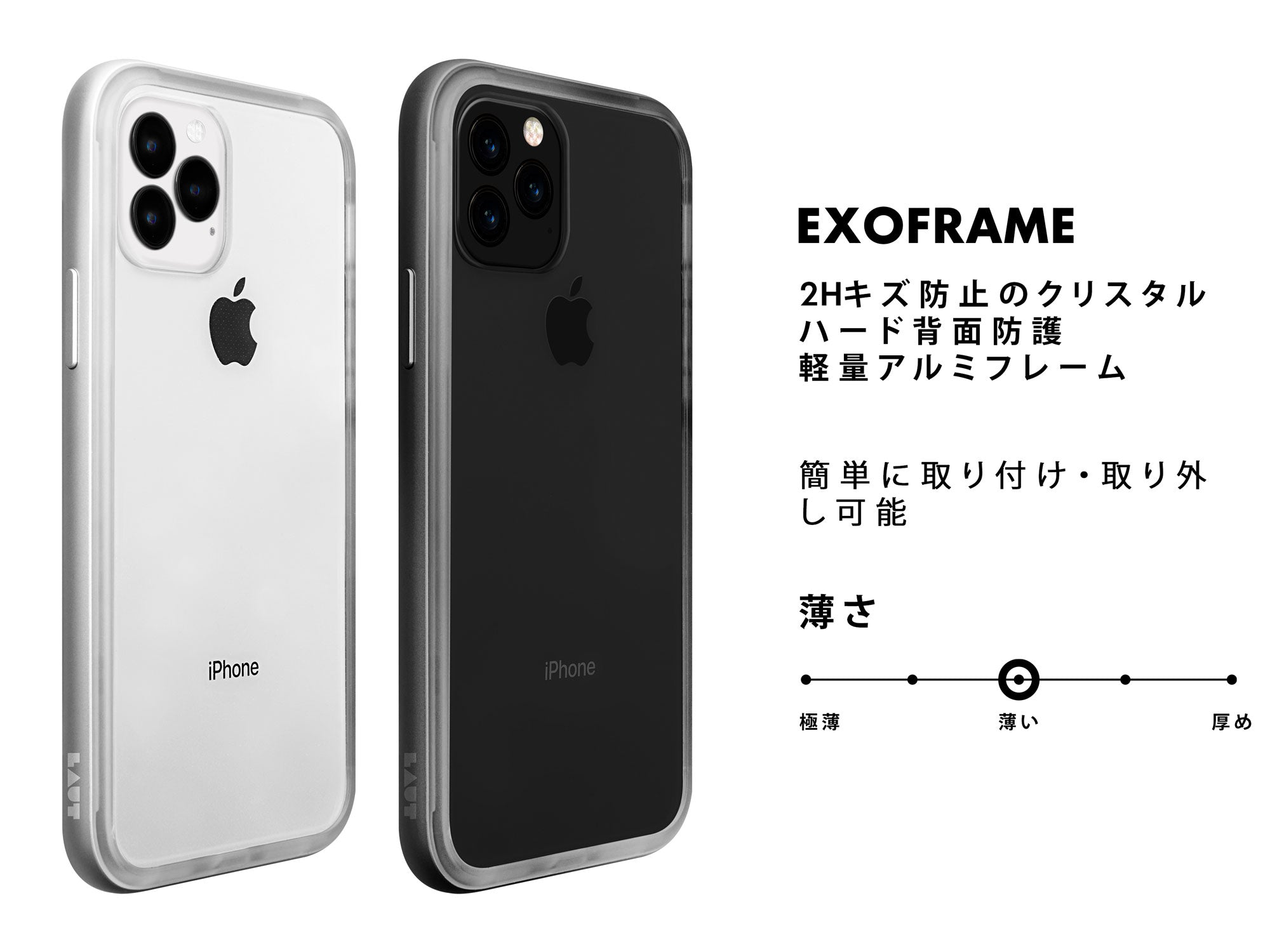 ExoFrame for iPhone 11 series