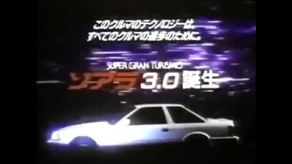 Toyota Soarer Super Gran Turismo 3.0 Nostalgic Japanese Advertisement
