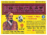 hua tuo medicated plasters 5pc
