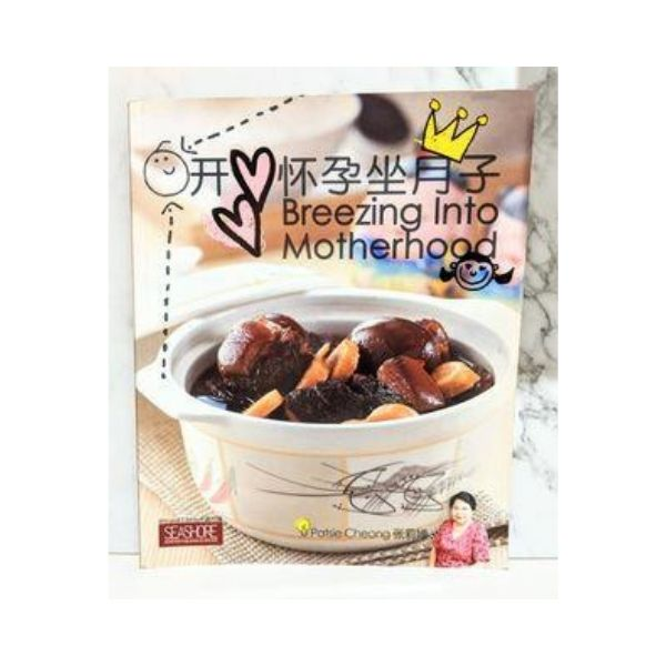 开怀孕坐月子: Breezing into motherhood - Patsie Cheong