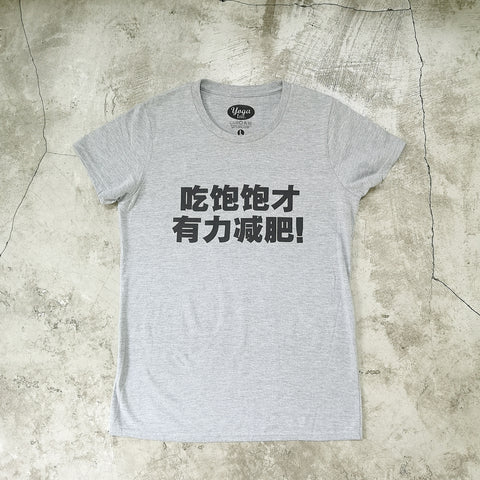 吃饱饱 Ladies T-Shirt
