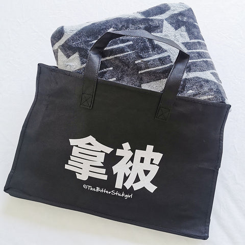 拿被- Microfiber Blanket (BACKORDER, ships by 27 July)