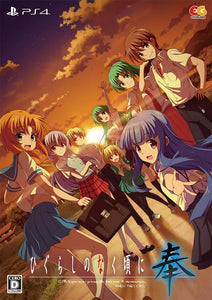Higurashi no Naku Koro ni (When They Cry) -- PS4 - Area 399 Hachune Rage