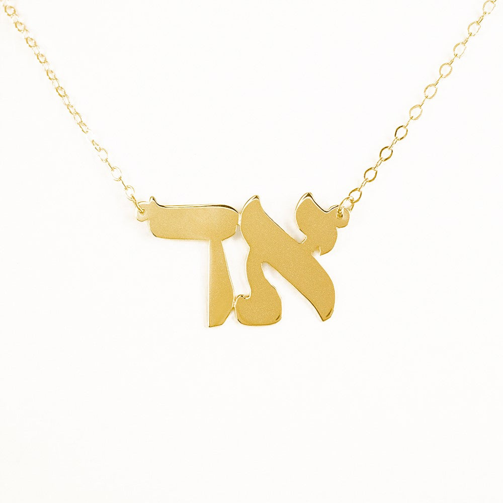 24k gold plated sterling silver Hebrew necklace