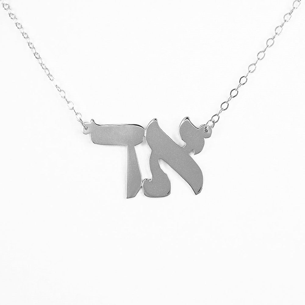 Sterling Silver Hebrew necklace