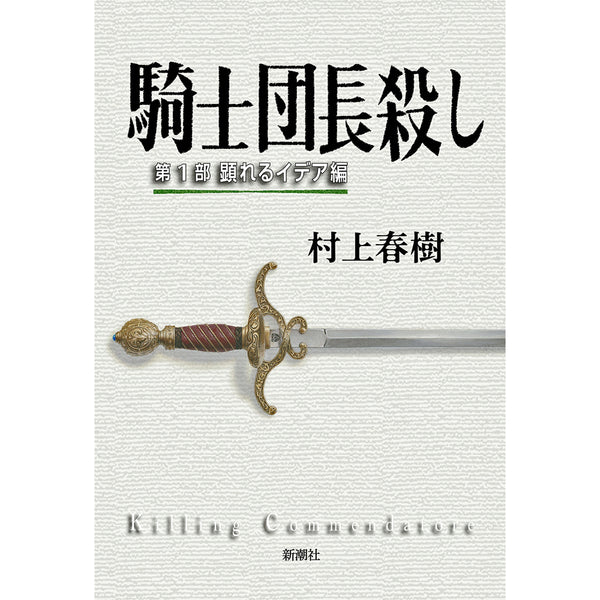 Killing Commendatore (Japanese edition cover)