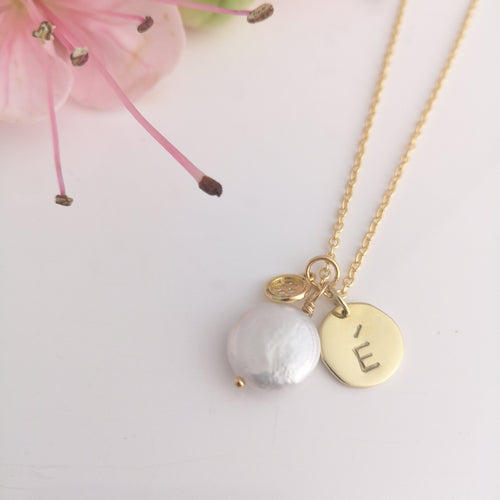 Pearl of Wisdom Personalised Necklace