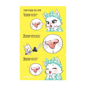 PERIPERA Kitten 3-Step Clear Sheet