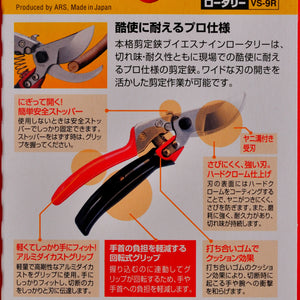 Packaging User guide Japan ARS VS-9R 227mm size Rotating hand pruner pruning shears Japanese