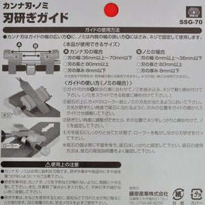 Packaging User guide Chisel plane adjustable honing guide 6-70mm Japan SSG-70 Japanese tool sharpening