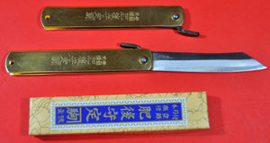 Packaging Japanese NAGAO HIGONOKAMI folding pocket knife bluesteel brass 120mm Japan