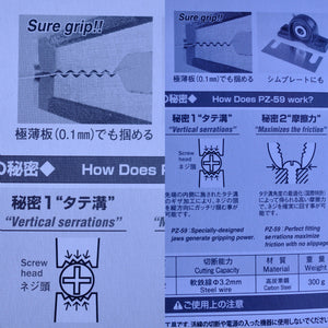 Screw removal pliers engineer RX PZ-59 Japan how to use