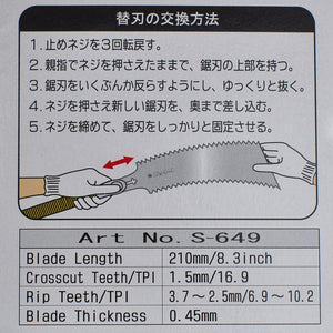 Razorsaw Gyokucho RYOBA Spare blade cross Rip S-649 S649 210mm Japan informations