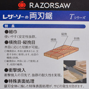 Japanese Razorsaw Gyokucho RYOBA Spare blade cross Rip S-649 S649 210mm Japan cutting