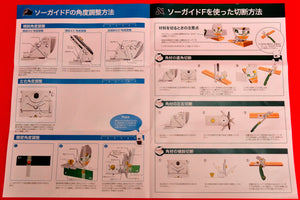 Precision Z saw guide kataba Okada Japan
