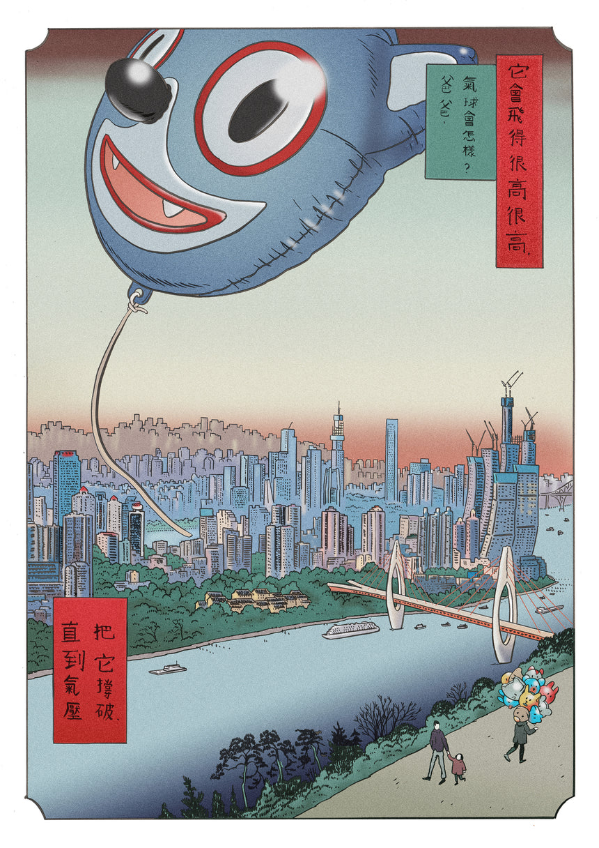 [Signed Exhibit] Balloon by Mateusz Kolek