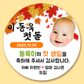 Baby Birthday korean message card (24 of set)